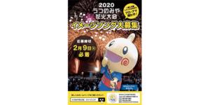 2020うつのみや花火大会イメージソング