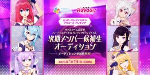 バーチャルアイドル「リブドル!」次期メンバー募集