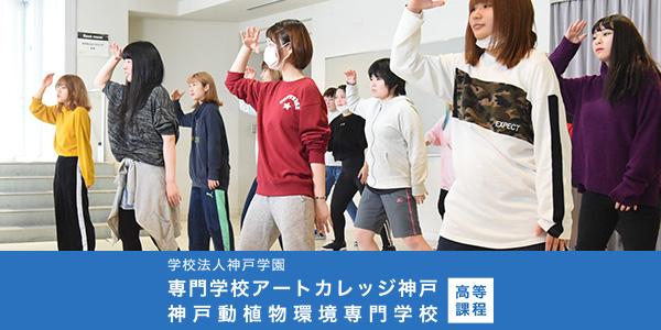 学校法人神戸学園