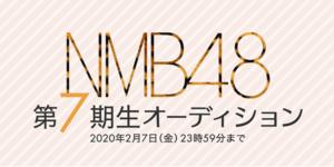 NMB48 第7期生オーディション