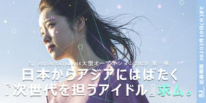 日本からアジアにはばたく『次世代を担うアイドル』求ム
