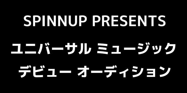 ユニバーサルミュージック デビュー・オーディション