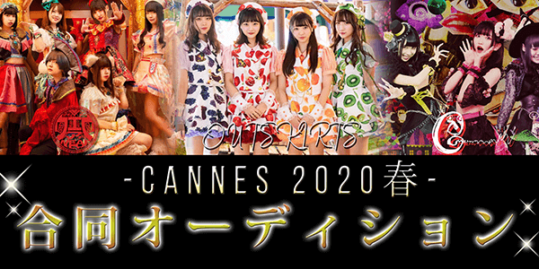 大阪&東京 同時募集!Cannes2020春オーディション