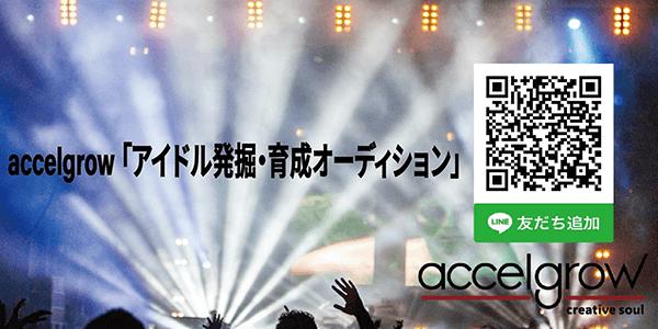 アイドル発掘・育成オーディション