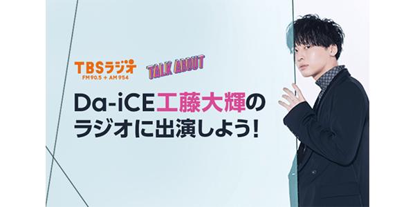 Da-iCE工藤大輝のラジオに出演しよう!