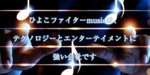 ひよこファイターmusic