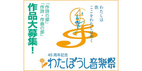 45周年記念 わたぼうし音楽祭 作品募集