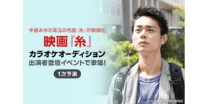映画「糸」カラオケオーディション