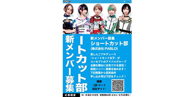 【新メンバー募集】ショートカット部 2021年募集