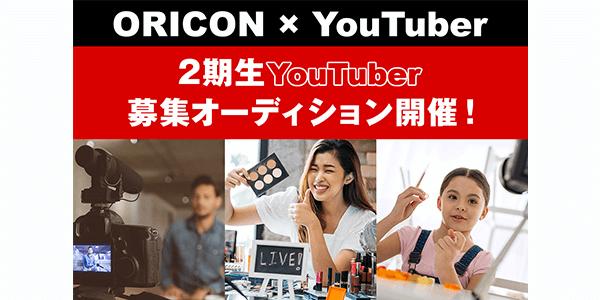ORICON×YouTuber 2期生YouTuber募集オーディション