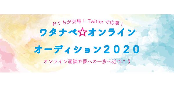 ワタナベ☆オンラインオーディション2020