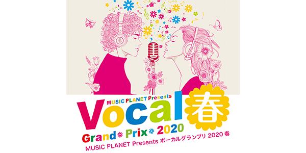 MUSIC PLANET Presents ボーカルグランプリ2020春