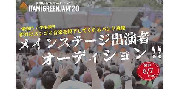 ITAMI GREENJAM'20 メインステージ出演者オーディション