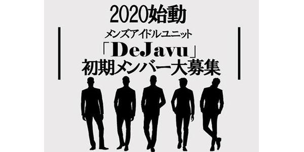 2020年始動メンズアイドルユニット「DeJavu」初期メンバー大募集
