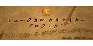 ホリプロ ミュージカルクリエイタープロジェクト