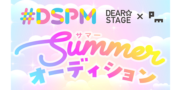#DSPM夏オーディション