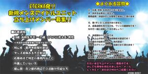 ETARNA初のメンズアイドルユニット立ち上げメンバー募集