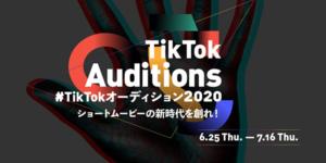 #TikTokオーディション2020