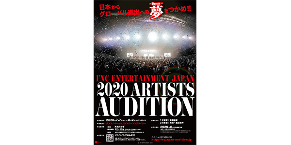 FNC JAPAN 2020 ARTISTS AUDITIO