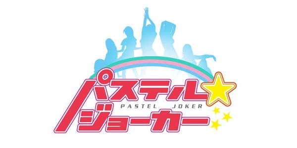 パステル☆ジョーカー