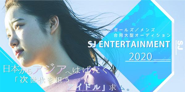 SJ entertainment ガールズ/メンズ合同大型オーディション