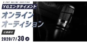 YGエンタテイメント K-POPオンラインオーディション