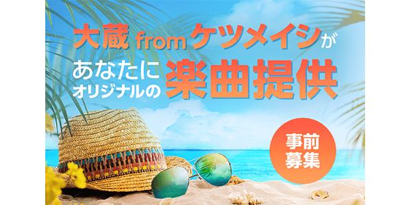 大蔵 from ケツメイシ & YANAGIMANがあなたに楽曲提供!