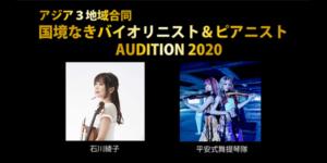 国境なきバイオリニスト & ピアニストオーディション2020