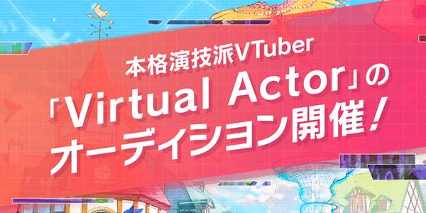 本格演技派VTuber「Virtual Actor 」のオーディション開催!