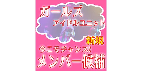 ガールズアイドルユニット 新規