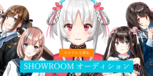 キナプロ2期生 SHOWROOM オーディション