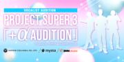 Project super3「+α AUDITION」