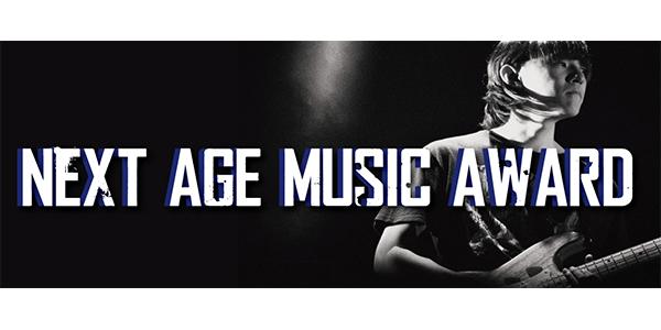 Next Age Music Award