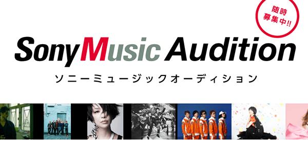 ソニーミュージックオーディション