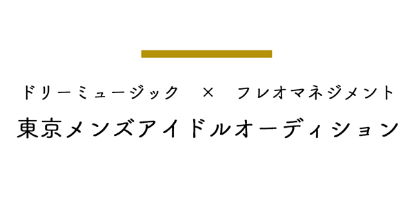 ドリーミュージック × フレオマネジメント