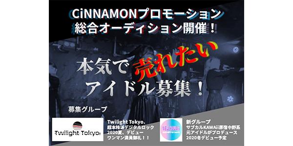 CiNNAMONプロモーション