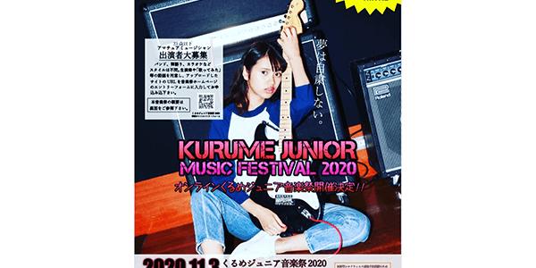 くるめジュニア音楽祭2020