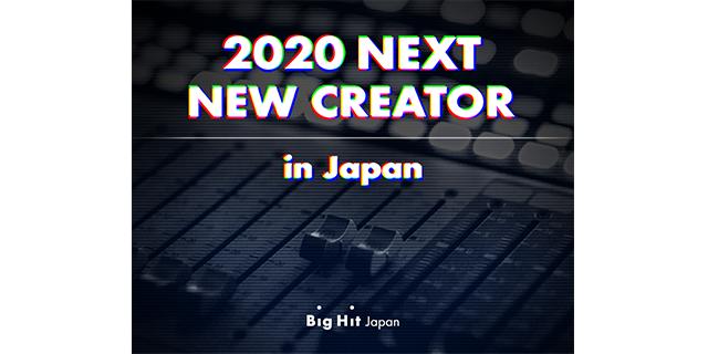 2020 NEXT NEW CREATOR in Japan