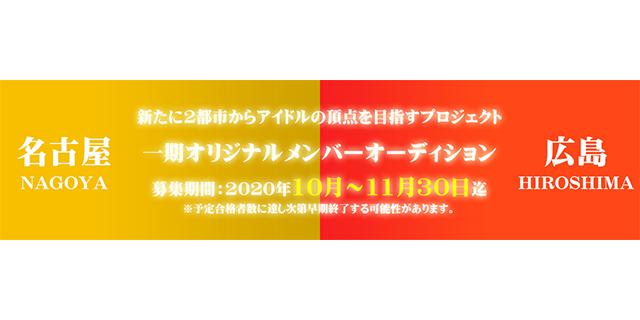 名古屋・広島2都市アイドルオーディション