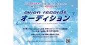 avion records オーディション