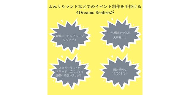 4DR 新規アイドルグループ立ち上げオーディション!