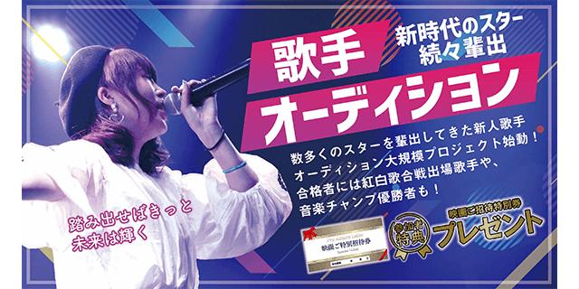 オンライン・リモート音楽シンガーオーディション2021