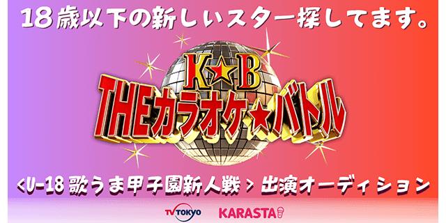 THE カラオケ★バトル< U-18 歌うま甲子園新人戦 >