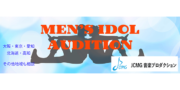 Men's IDLE Audition《全国エリア》