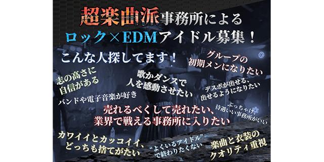 ROCK×EDMアイドル募集!