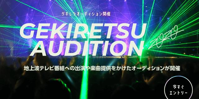 GEKIRETSU AUDITION 2020