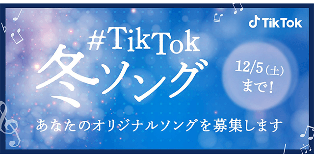 #TikTok冬ソング