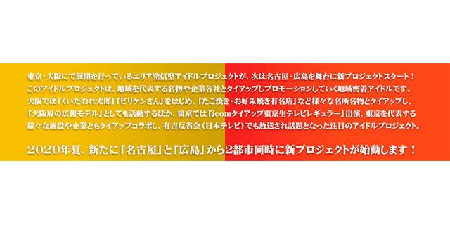 2021年誕生「名古屋」「広島」新アイドル オーディション