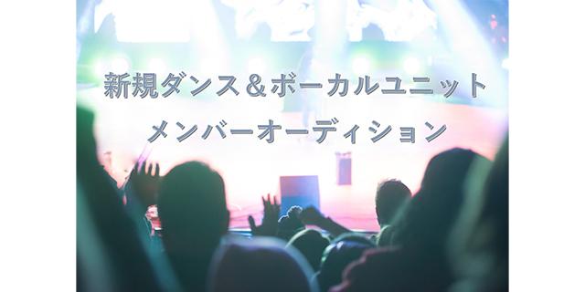 新規ダンス&ボーカルユニットメンバーオーディション