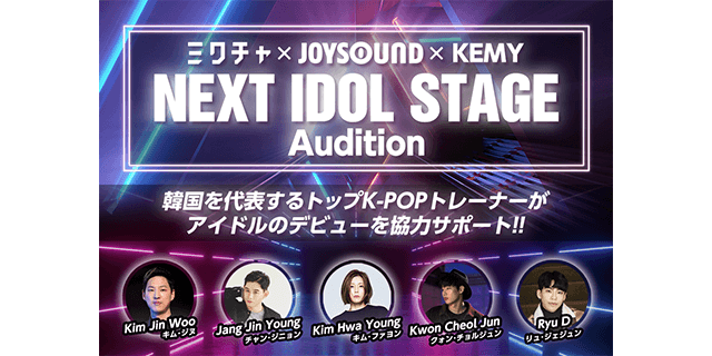 NEXT IDOL STAGE